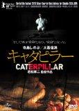 映画:キャタピラー