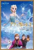 映画:アナと雪の女王