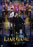 映画:LIARGAMEライアーゲーム再生REBORNリボーン