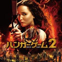 映画:ハンガーゲーム2