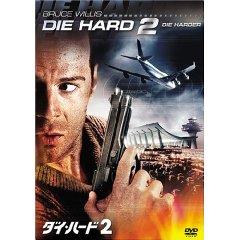 映画:ダイ・ハード2