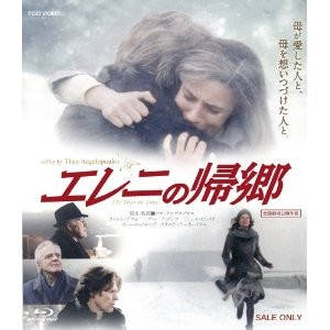 映画:エレニの帰郷