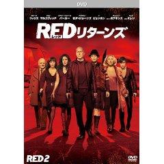 映画:REDリターンズ