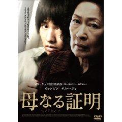 映画:母なる証明