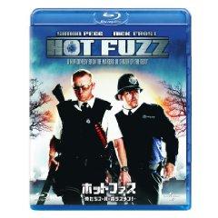 映画:HOT FUZZ ホットファズ-俺たちスーパーポリスメン!