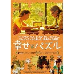 映画:幸せパズル