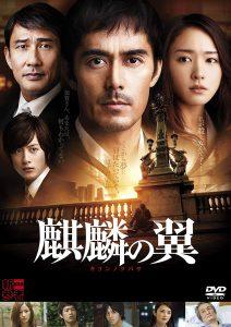 映画:麒麟の翼