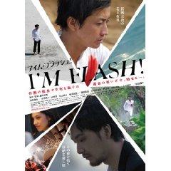 映画:I'M FLASH!