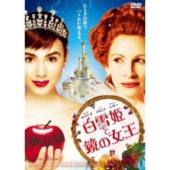 映画:白雪姫と鏡の女王