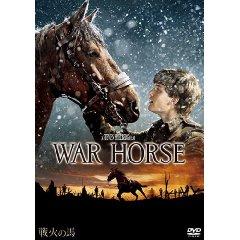 映画:戦火の馬