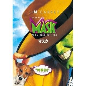 映画:マスク