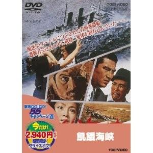映画:飢餓海峡