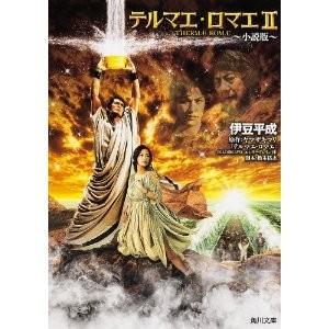 映画:テルマエ・ロマエⅡ