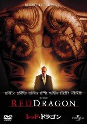 映画:レッドドラゴン