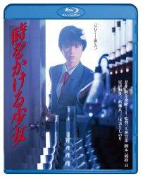 映画:時をかける少女(1983年)