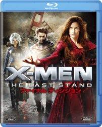 映画:X-MEN:ファイナル ディシジョン