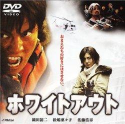 映画:ホワイトアウト(2000年)