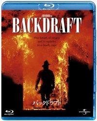 映画:バックドラフト