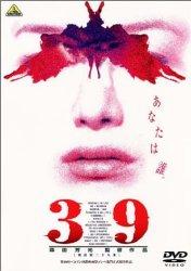 映画:39 刑法第三十九条