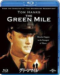 映画:グリーンマイル