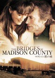 映画:マディソン郡の橋
