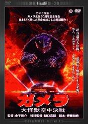 映画:ガメラ 大怪獣空中決戦