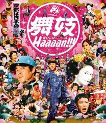 映画:舞妓Haaaan!!!