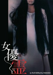 映画:女優霊