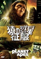 映画:猿の惑星・征服