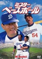 映画:ミスター・ベースボール