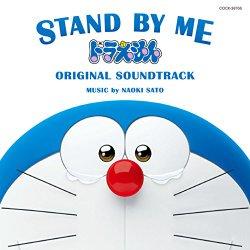 映画:STAND BY ME ドラえもん