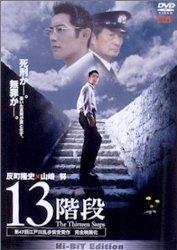 映画:13階段