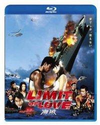映画:LIMIT OF LOVE 海猿