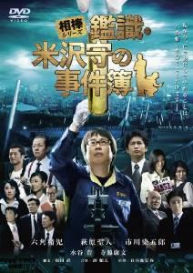 映画:相棒シリーズ 鑑識・米沢守の事件簿