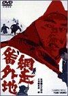 映画:網走番外地(1965年 東映)
