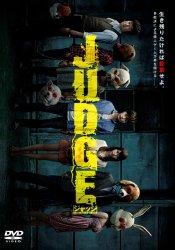 映画:JUDGE ジャッジ