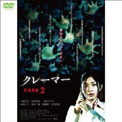 映画:クレーマー case2
