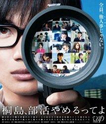 映画:桐島、部活やめるってよ