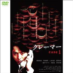 映画:クレーマー case1