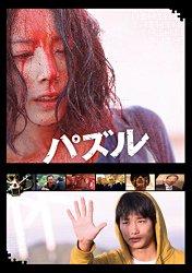 映画:パズル(2014年 山田悠介・原作)
