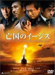 映画:亡国のイージス
