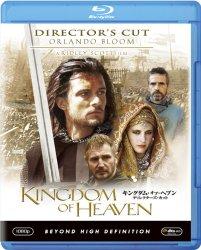 映画:キングダム・オブ・ヘブン ディレクターズ・カット版