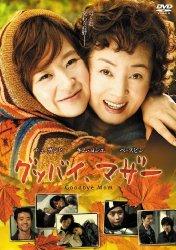 映画:グッバイ、マザー