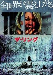 映画:ザリング