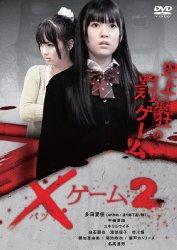 映画:×(バツ)ゲーム2