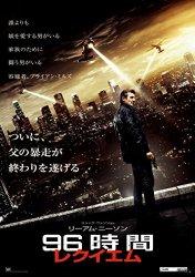映画:96時間/レクイエム