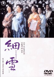 映画:細雪(1983年)