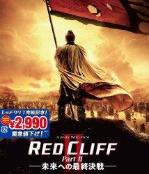 映画:レッドクリフ PartⅡ -未来への最終決戦-