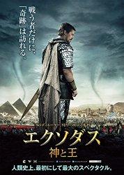 映画:エクソダス神と王