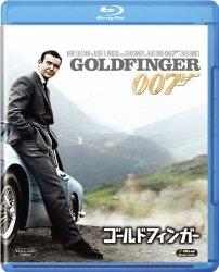 映画:007 ゴールドフィンガー